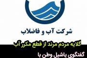 علت قطع مکرر آب در شهرستان مرند/گفتگوی یاشیل وطن با رییس اداره امور آب و فاضلاب مرند