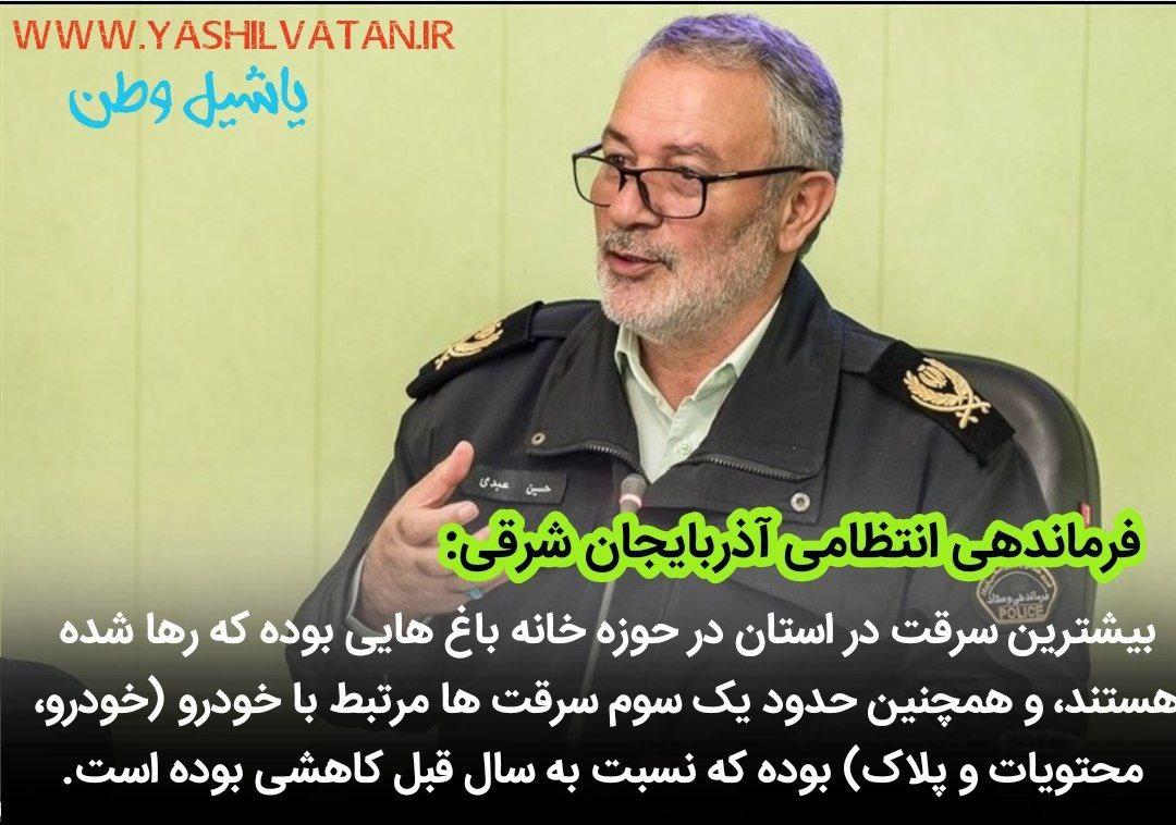 نشست خبری فرمانده انتظامی استان آذربایجان شرقی به مناسبت آغاز هفته نیروی انتظامی