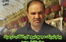 پیام تبریک مجمع نیروهای انقلاب در مرند به استاندار جدید