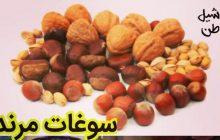 سوغات شهرستان مرند
