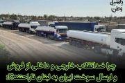 چرا ضدانقلاب خارجی و داخلی از فروش و ارسال سوخت ایران به لبنان ناراحتند؟!